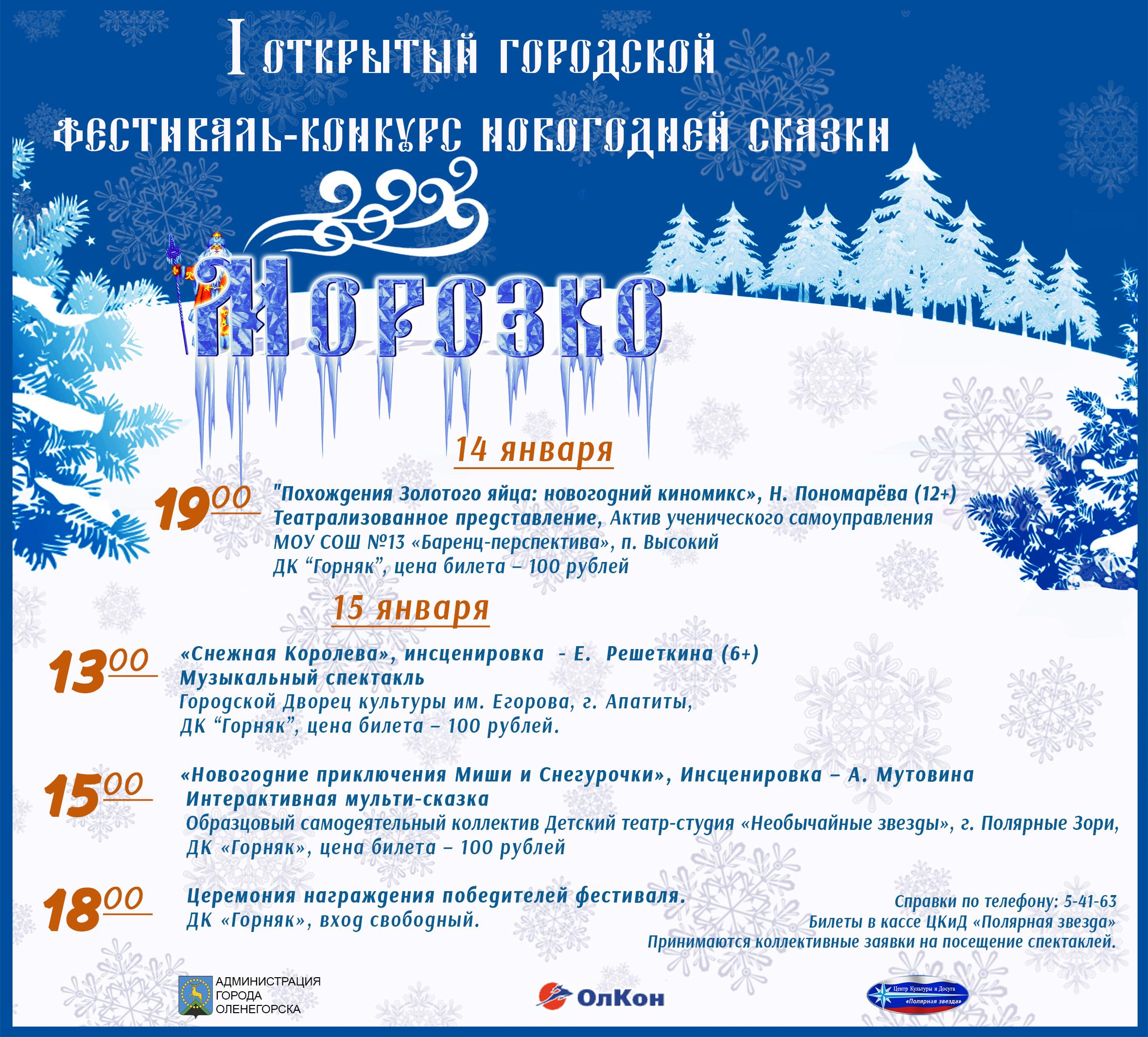 Рождественская сказка положение конкурса