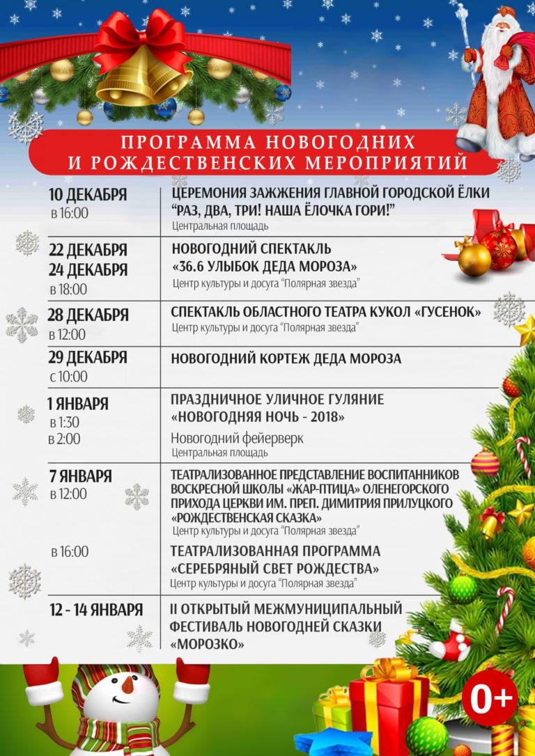 Программы на новый год площади
