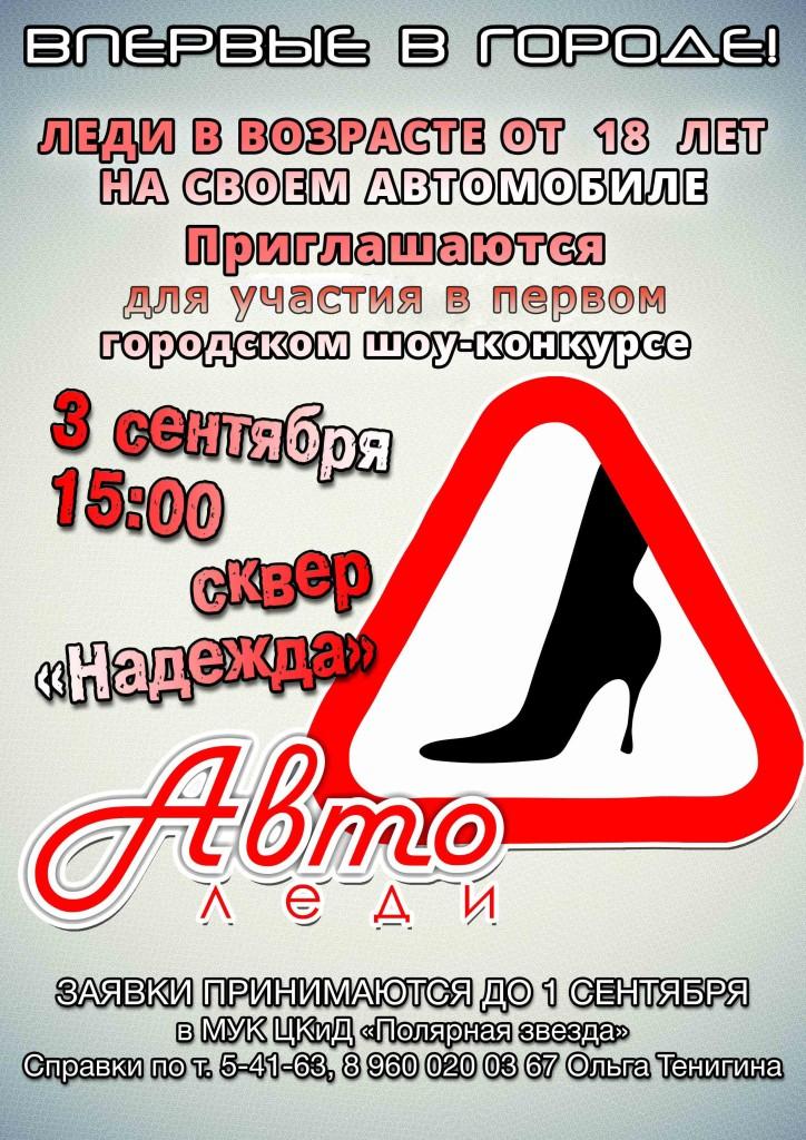 Афиша Автоледи 2