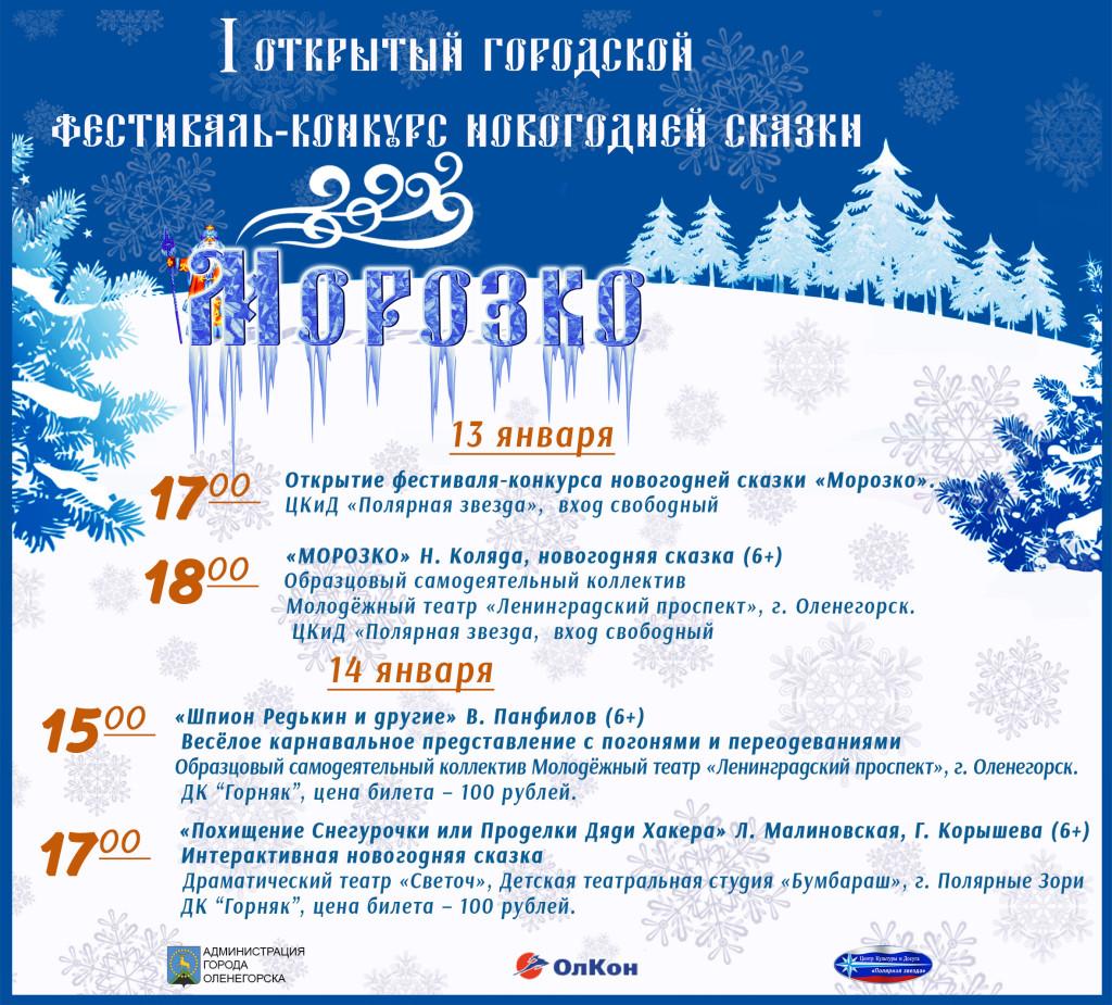 banner-morozko-pz-165na14910sm-po-krayam-dobavit