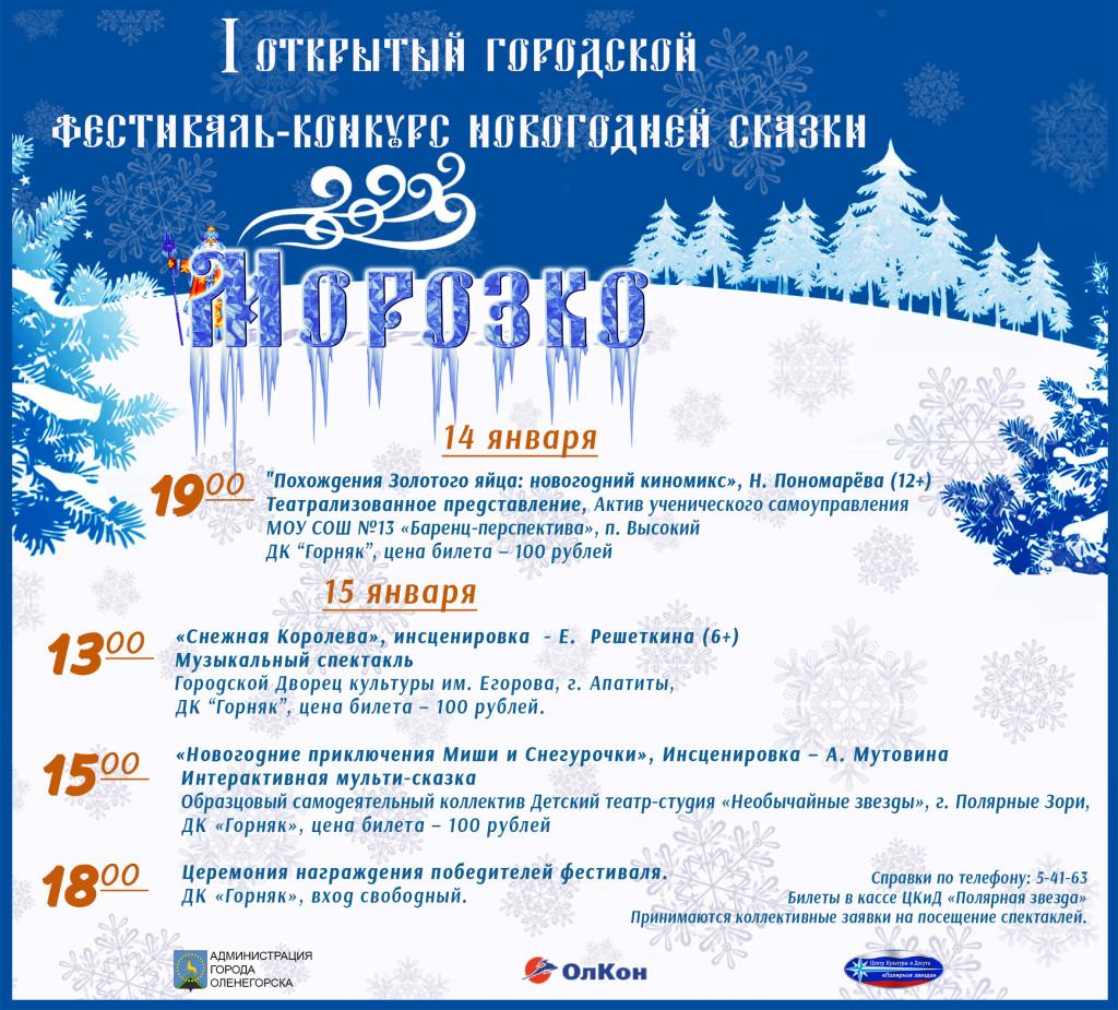 banner-morozko-pz-2-chast-165na14910sm-po-krayam-dobavit