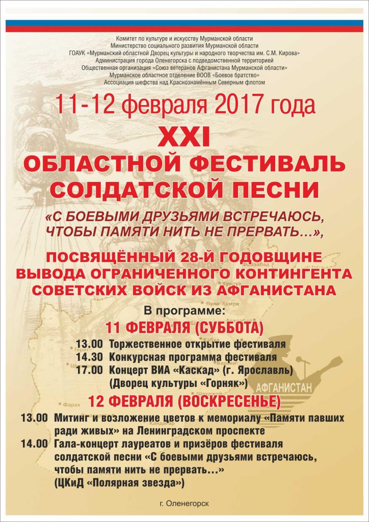 festivalsoldatskojpesni2017afisha