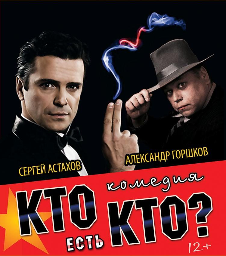 kto-est-kto_a1_3
