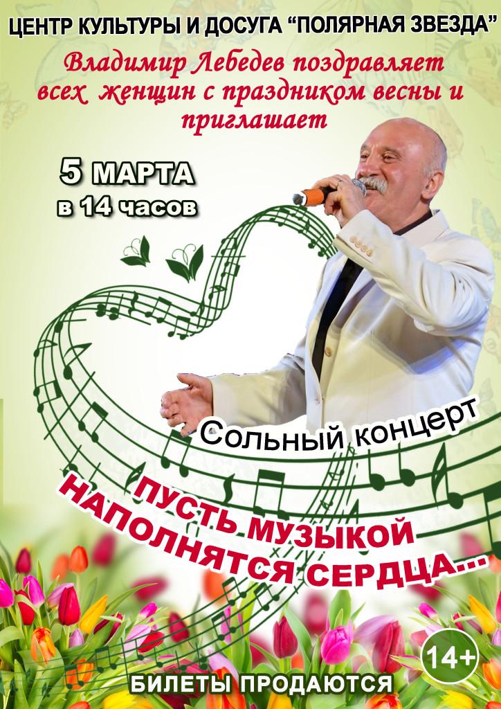 Лебедев3