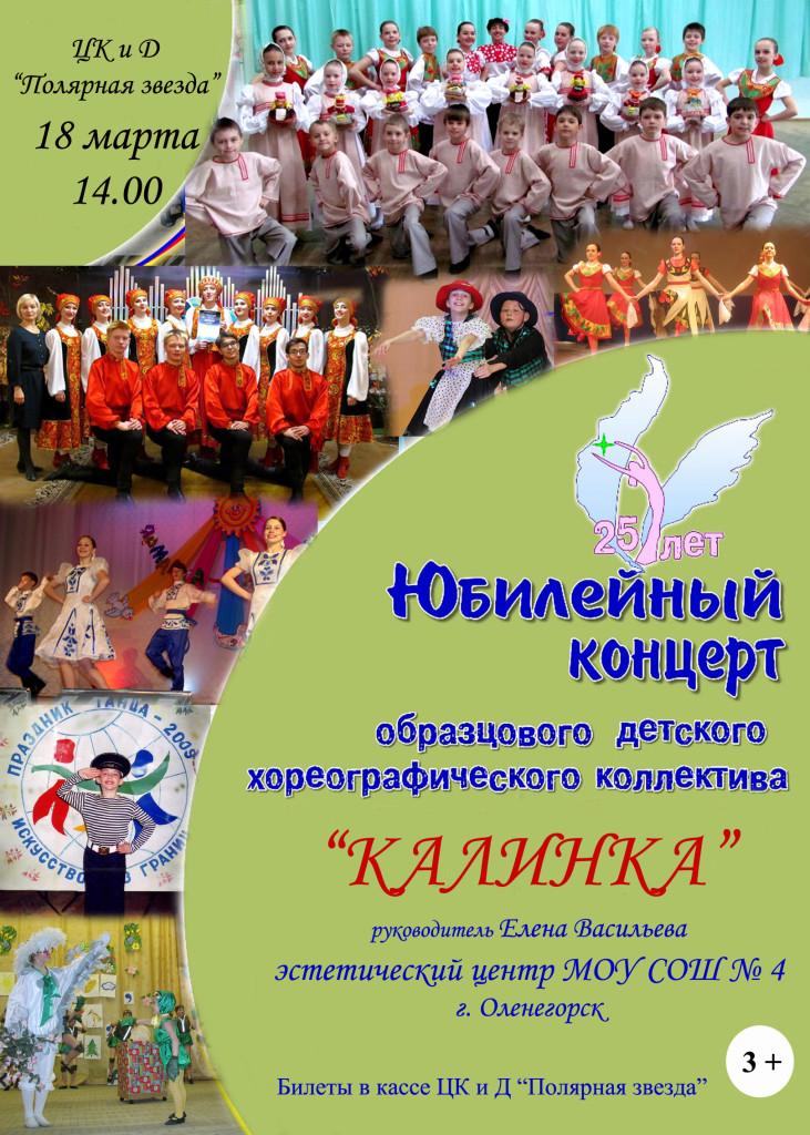 афиша эскиз 04 (2)