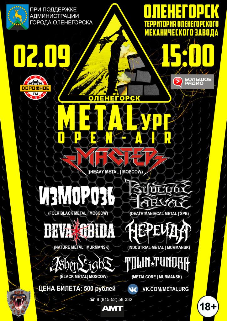 Афиша металфест